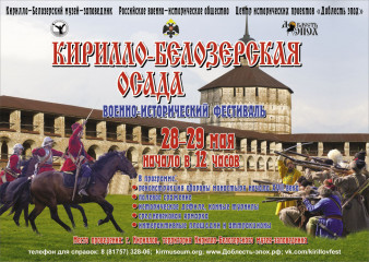 Join in Festival of Historical Reenactment in Kirillo-Belozersky Museum-Reserve!