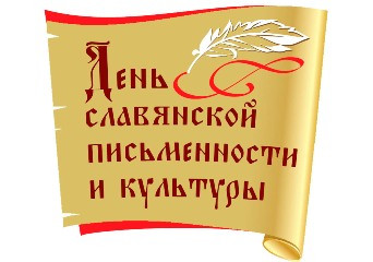 Program of events marking Day of Slavic Writing and Culture