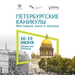 "Cinema and Music Festival ""St. Petersburg Weekend"""