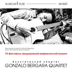 Visitors of Kirillo-Belozersky Museum-Reserve will listen to modern gypsy jazz performed by Gonzalo Bergara Quartet