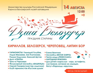 "Festival of Antiquity ""The Soul of Belozeriye"""