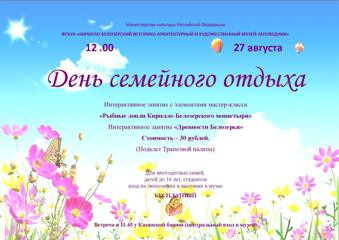 Traditional Family Day will be held in Kirillo-Belozersky Museum-Reserve