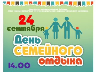 Kirillo-Belozersky Museum-Reserve invites everybody to Family Day events