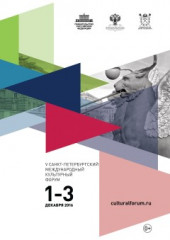 St. Petersburg will host Fifth International Cultural Forum from December 1 to 3