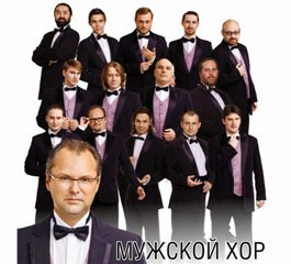 Male choir of Albert Mishin will sing songs about love