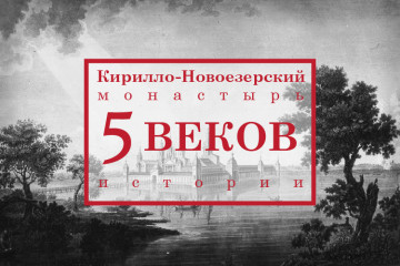 Kirillo-Novoezersky Monastery. 500th Anniversary of Foundation