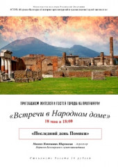 """The Last Day of Pompeii"" in People's House"