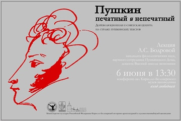 How Pushkin moved beyond censorship – you will learn online!