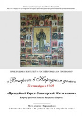 "Learn about St. Kirill Novoezersky at ""Meetings in the People's House""!"