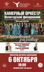 "Chamber Orchestra of Vologda Philharmonic Society invites everybody to ""Heartwarming Talk""!"