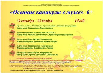 "Kirillo-Belozersky Museum-Reserve announces ""Autumn Vacation"""