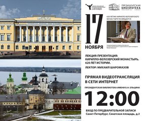 Kirillo-Belozersky Museum-Reserve will join in St. Petersburg International Cultural Forum!