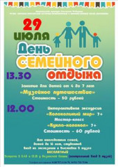 Family Day in Kirillo-Belozersky Museum-Reserve is scheduled for this weekend!